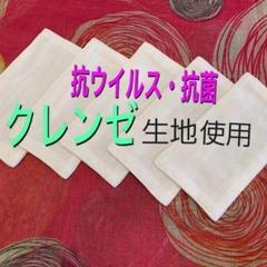 """Thumbnail of """"抗ウイルス・抗菌機能「クレンゼ®」生地インナーマスク 5枚"""""""