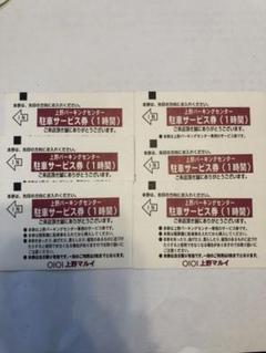 "Thumbnail of ""上野パーキング駐車券6時間分"""