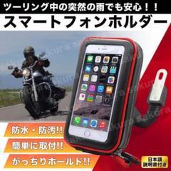 "Thumbnail of ""スマホ ホルダー  iphone バイク 原付 スマホホルダー 防水 防塵 新品"""