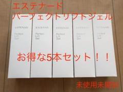 """Thumbnail of """"エステナード パーフェクトリフトジェル 美容液ジェル 80g 5本セット"""""""