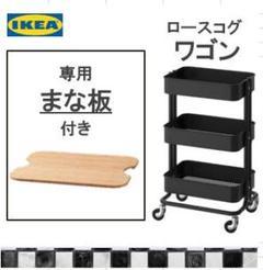 """Thumbnail of """"IKEA 【ロースコグ ワゴン ブラック】と【専用まな板】のお得なセット"""""""