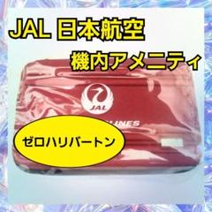 """Thumbnail of """"【匿名発送】JAL 日本航空 ビジネスクラス 機内アメニティ"""""""