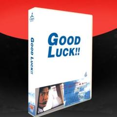 "Thumbnail of ""GOOD LUCK グッドラックDVD-BOX(初回限定生産6枚組)"""