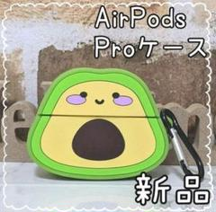 """Thumbnail of """"新品 AirPods Pro シリコンケース 第3世代対応 アボカド 人気"""""""