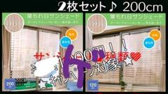 "Thumbnail of ""サンシェード 日除け 窓 ベランダ 庭 家 カーテン ブラインド 遮光 7312"""