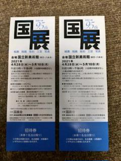 "Thumbnail of ""国展 招待券2枚セット メルカル便(匿名発送)名古屋、大阪入場可"""