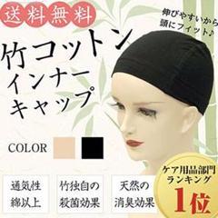 "Thumbnail of ""医療用 竹コットンインナーキャップ 通気性 収縮性 ブラック2枚"""