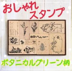 "Thumbnail of ""【C】ボタニカルプラント ヴィンテージスタンプ 12個入り ハンドメイド 植物"""