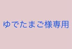 """Thumbnail of """"ゆでたまご様 専用"""""""