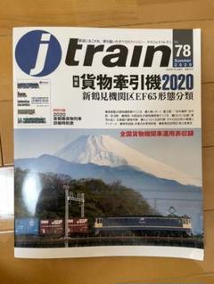 "Thumbnail of ""j train vol.78"""