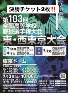 "Thumbnail of ""高校野球 東・西東京大会 決勝チケット"""