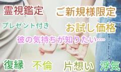 "Thumbnail of ""【ご新規様限定キャンペーン】霊視鑑定★不倫★恋愛★復縁"""