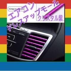 """Thumbnail of """"エアコンドレスアップモール クリスタル紫"""""""