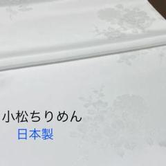 "Thumbnail of ""n012  高級 小松ちりめん 正絹 長襦袢 反物 雪輪に四季花"""