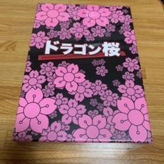 "Thumbnail of ""ドラゴン桜 DVD-BOX〈6枚組〉新品未開封"""