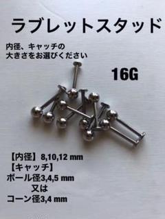 "Thumbnail of ""ラブレットスタッド ボディピアス 16G 2個"""