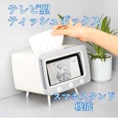 "Thumbnail of ""テレビ型ティッシュボックス ティッシュケース 寝室 部屋 オフィス"""