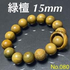 """Thumbnail of """"◆緑檀(リグナムバイタ)◆ 天然木ブレスレット 念珠 数珠 15mm"""""""