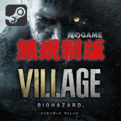 """Thumbnail of """"【Steam版】BIOHAZARD VILLAGE【PC】"""""""