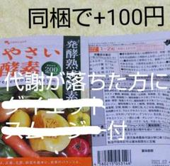 "Thumbnail of ""5/16削除④【おまけ付】やさい酵素 1ヶ月分"""