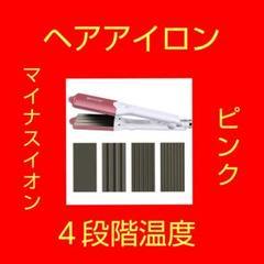 "Thumbnail of ""ヘアアイロン ウエーブ  マイナスイオン  4段階温度 海外対応 (ピンク)"""