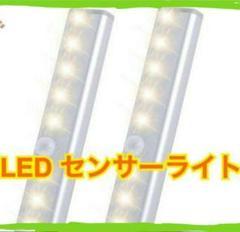 """Thumbnail of """"スピード発送2本入【便利】LEDセンサーライト人感センサー 電池式 室内足下灯"""""""