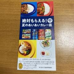 "Thumbnail of ""金麦 応募シール400点  絶対もらえる!夏のあいあいカレー皿"""