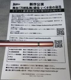 "Thumbnail of ""刀ステ 最速抽選先行受付 シリアル"""
