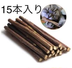 "Thumbnail of ""15本 猫用純天然マタタビ  またたびの木 噛む おもちゃ 歯ぎしり棒"""
