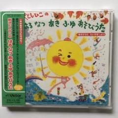 """Thumbnail of """"新沢としひこのはるなつあきふゆ あそびうた"""""""