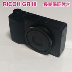 "Thumbnail of ""【長期保証】RICOH GR III (GR3)"""