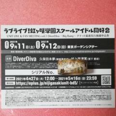"Thumbnail of ""ラブライブ!虹ヶ咲学園スクールアイドル同好会 DiverDiva ファンミ申込券"""