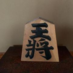 "Thumbnail of ""将棋駒 稚山作"""