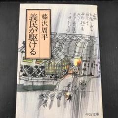 """Thumbnail of """"No.21976 義民が駆ける"""""""