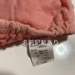 """Thumbnail of """"綿100%ラップパンツ"""""""