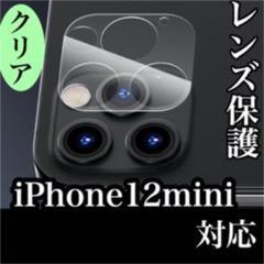 "Thumbnail of ""レンズカバー iPhone12mini 透明 クリアカメラ保護 カメラカバー"""