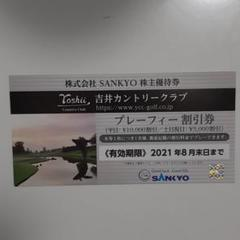 "Thumbnail of ""吉井カントリークラブプレーフィ-割引券1枚"""