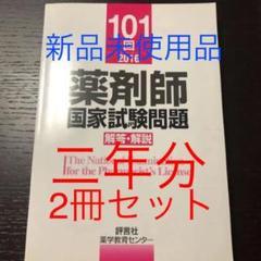 "Thumbnail of ""薬剤師国家試験問題 解答・解説 101回 2016"""