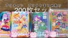 """Thumbnail of """"プリチャン プリチケ まとめ売り200枚"""""""