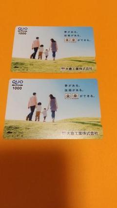 "Thumbnail of ""クオカード1000円×2枚"""