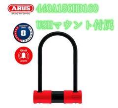 """Thumbnail of """"ABUS アブス ALARM アラーム 440A150HB160 USHマウント"""""""