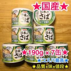 "Thumbnail of ""★国産★ HOKO 日本のさば ゆず胡椒風味 缶詰 190g 7個 鯖缶 宝幸"""