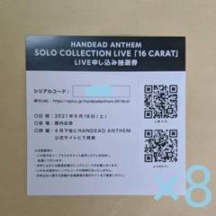 """Thumbnail of """"HANDEAD ANTHEM ソロコレライブ シリアル"""""""