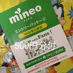 """Thumbnail of """"増額550円付!!  mineoマイネオエントリーパッケージ"""""""
