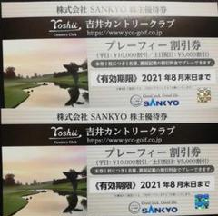 "Thumbnail of ""三毛猫様 SANKYO 株主優待券 2枚 吉井カントリークラブ"""