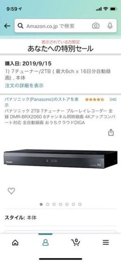 "Thumbnail of ""Panasonic ブルーレイ DIGA DMR-BRX2060"""
