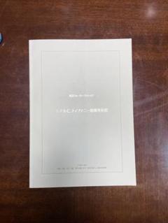 """Thumbnail of """"ルイス・C・ティファニー庭園美術館パンフレット 非売品"""""""