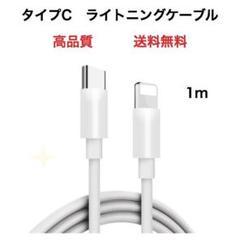 """Thumbnail of """"急速充電器 タイプC ライトニングケーブル 1m 1本 iPhone"""""""