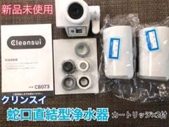 "Thumbnail of ""クリンスイ 蛇口直結型浄水器 CB073"""