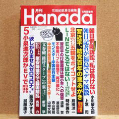 "Thumbnail of ""月刊Hanada2021年5月号"""
